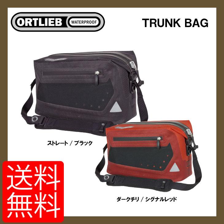 ORTLIEB オルトリーブ パニアバッグ TRUNK BAG トランクバッグ