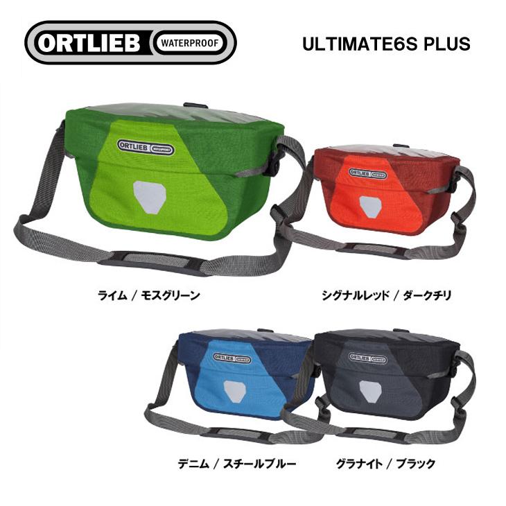 ORTLIEB オルトリーブ ハンドルバーバッグ ULTIMATE6S PLUS アルティメイト6S プラス