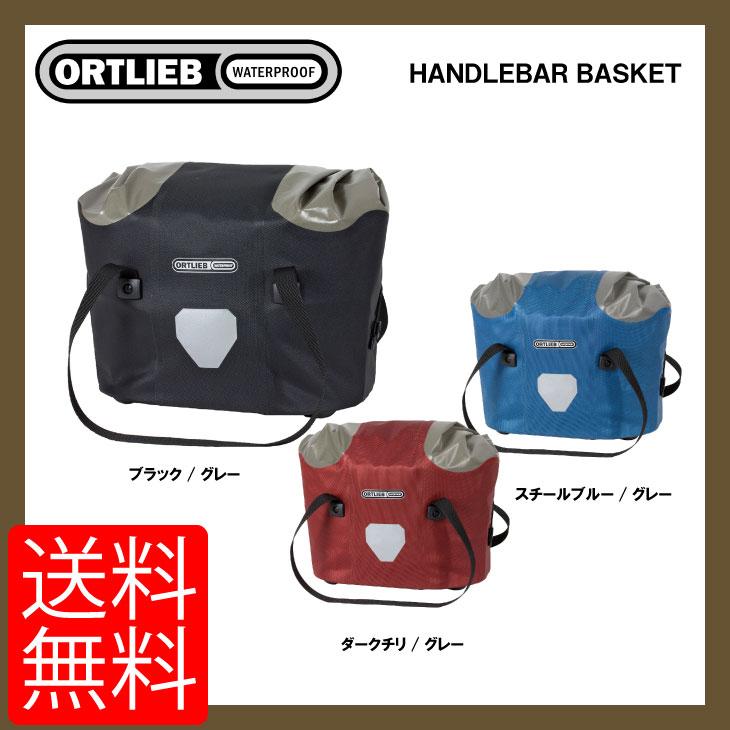 ORTLIEB オルトリーブ ハンドルバーバッグ HANDLEBAR BASKET ハンドルバーバスケット
