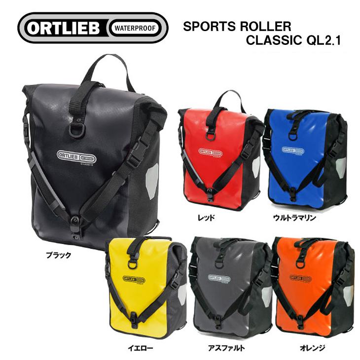 ORTLIEB オルトリーブ パニアバッグ SPORTS ROLLER CLASSIC QL2.1 スポーツローラークラシック QL2.1