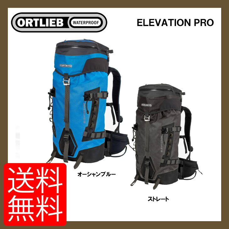 ORTLIEB オルトリーブ バックパック ELEVATION PRO エレベーションプロ 32L+4L