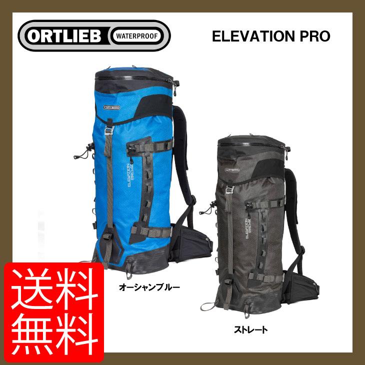 ORTLIEB オルトリーブ バックパック ELEVATION PRO エレベーションプロ 42L+4L