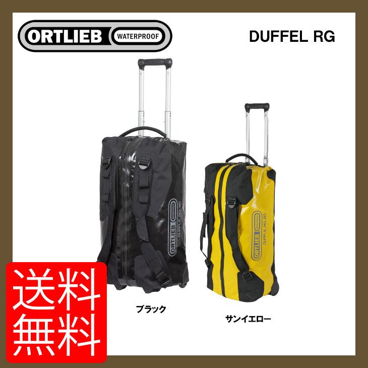 ORTLIEB オルトリーブ トラベルバッグ DUFFEL RG ダッフル RG 60L
