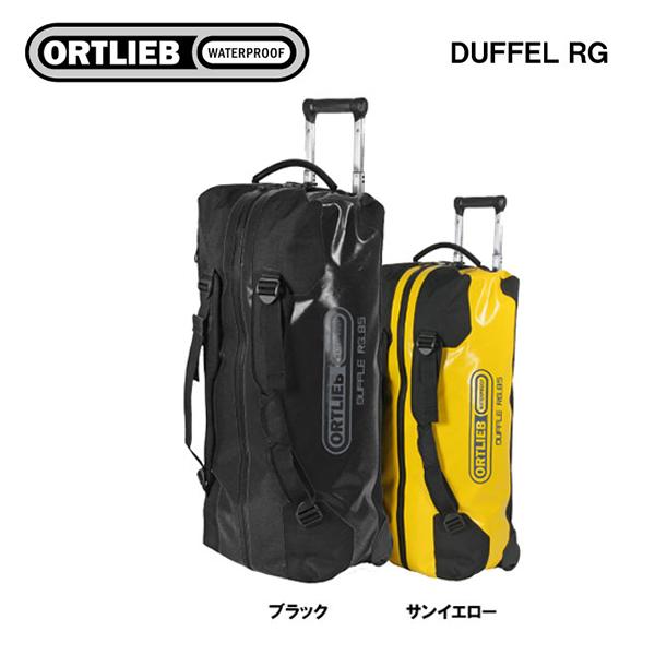 ORTLIEB オルトリーブ トラベルバッグ DUFFEL RG ダッフル RG 85L