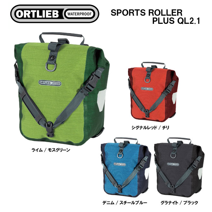 ORTLIEB オルトリーブ パニアバッグ SPORTS ROLLER PLUS QL2.1 スポーツローラープラス QL2.1(ペア)