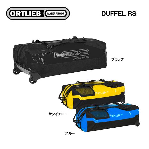 ORTLIEB オルトリーブ トラベルバッグ DUFFEL RS ダッフル RS 140L(★受注発注商品)