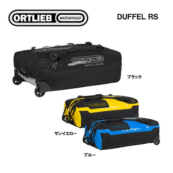 ORTLIEB オルトリーブ トラベルバッグ DUFFEL RS ダッフル RS 85L