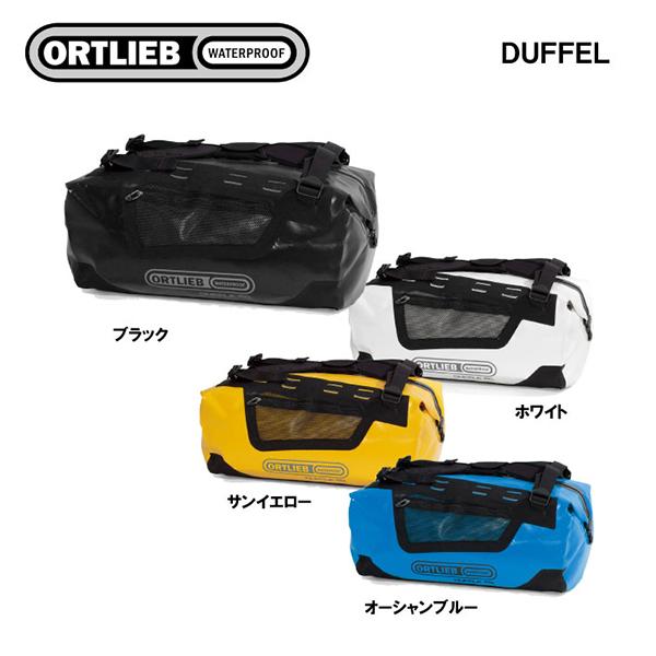 ORTLIEB オルトリーブ トラベルバッグ DUFFEL ダッフル S