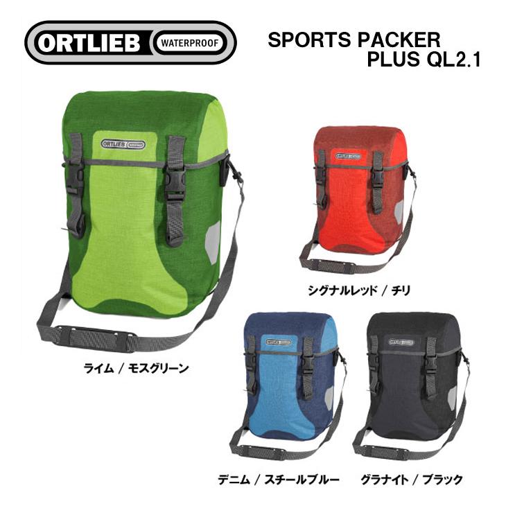 ORTLIEB オルトリーブ パニアバッグ SPORTS PACKER PLUS QL2.1 スポーツパッカープラス QL2.1