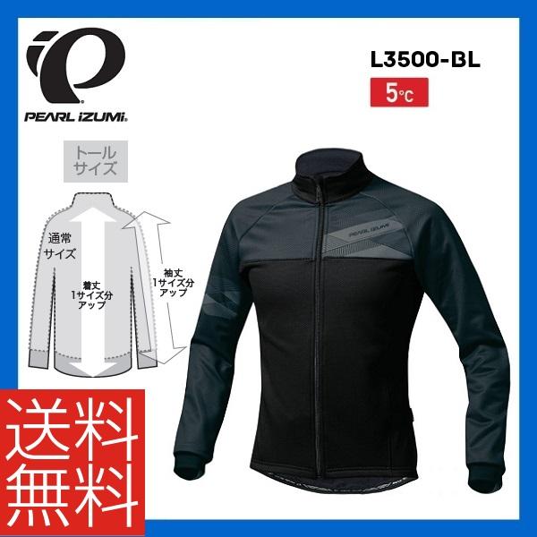 (送料無料)PEARLIZUMI パールイズミ 2017秋冬モデル L3500-BL ウィンドブレーク ジャケット(トールサイズ) 1.ブラック
