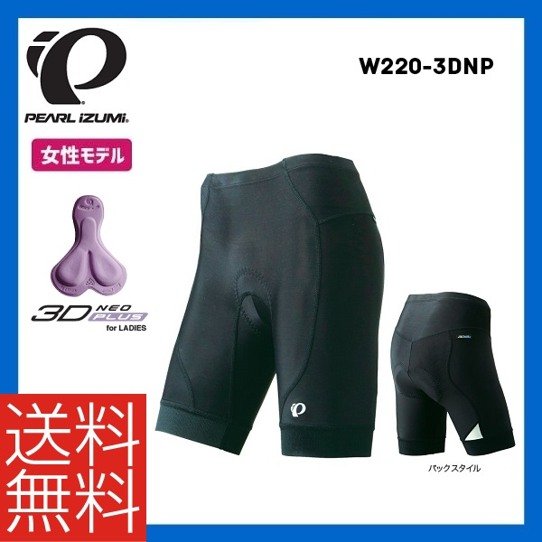 (送料無料)(PEARLIZUMI)パールイズミ 2018春夏モデル W220-3DNP コールドブラック UV パンツ 3.ブラック
