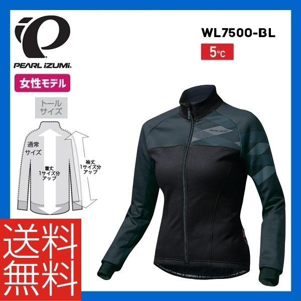 (送料無料)PEARLIZUMI パールイズミ 2017秋冬モデル (女性用) WL7500-BL ウィンドブレーク ジャケット(トールサイズ) 16.ブラック