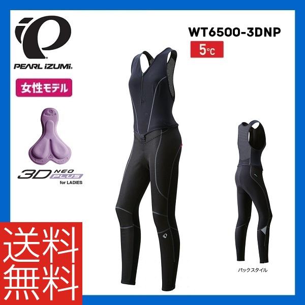 (送料無料)PEARLIZUMI パールイズミ 2017秋冬モデル (女性用) WT6500-3DNP ウィンドブレーク クイック ビブ タイツ 7.ブラック