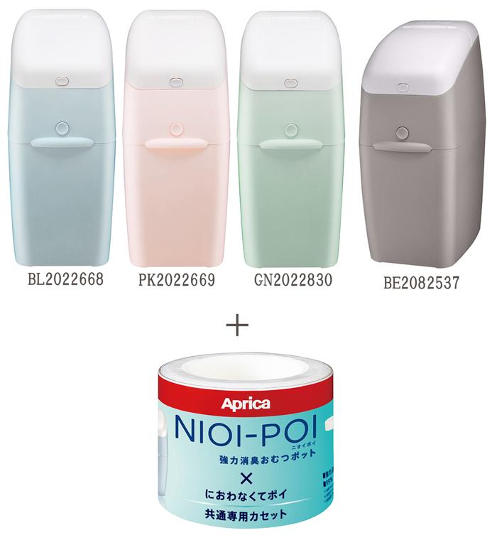 強力消臭おむつポット おむつ処理機 アップリカ 保証 3個パック モデル着用 注目アイテム ニオイポイ+ニオイポイ×におわなくてポイ共通カセット Aprica