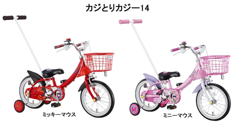 アイデス (ides) かじとり カジー14<完成品>★今なら自転車カバープレゼント!【クレジットOK!】アイデス子供用自転車 カジとり