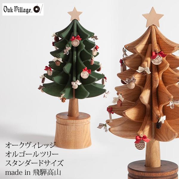オークヴィレッジ オルゴールツリー・スタンダード 聖しこの夜【送料無料(北海道・沖縄を除く)】日本製 おしゃれ 卓上 クリスマス ツリー 木製
