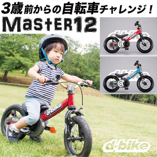 アイデス D-Bike Master 12 (ディーバイクマスター 12)【送料無料(※北海道・沖縄は除く)クレジットOK!】 D-Bike 子ども用 キッズ 自転車 ペダルレズバイク