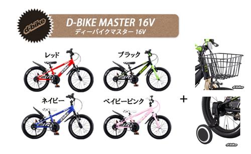 ides D-bikemaster (アイデス ディーバイクマスター) 16V 16インチ<完成品>/補助輪・バスケット付き★★今なら自転車カバープレゼント!【クレジットOK!】 D-Bike 子ども用 キッズ 自転車 BMXタイヤ 簡単着脱 1本スタンド付属モデル
