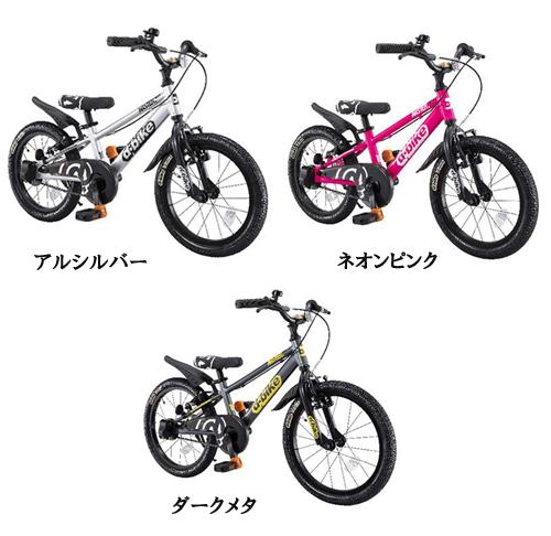 アイデス ディーバイクマスター16AL<完成品>★今なら自転車カバープレゼント!【ides D-bikemaste16】 【包装不可】D-Bike 子ども用 キッズ 自転車