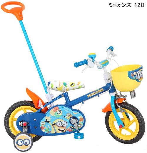 ミニオンズ 12D カジキリ自転車<完成品>★今なら自転車カバープレゼント!【クレジットOK!】【包装不可】子供用自転車 カジキリ可能