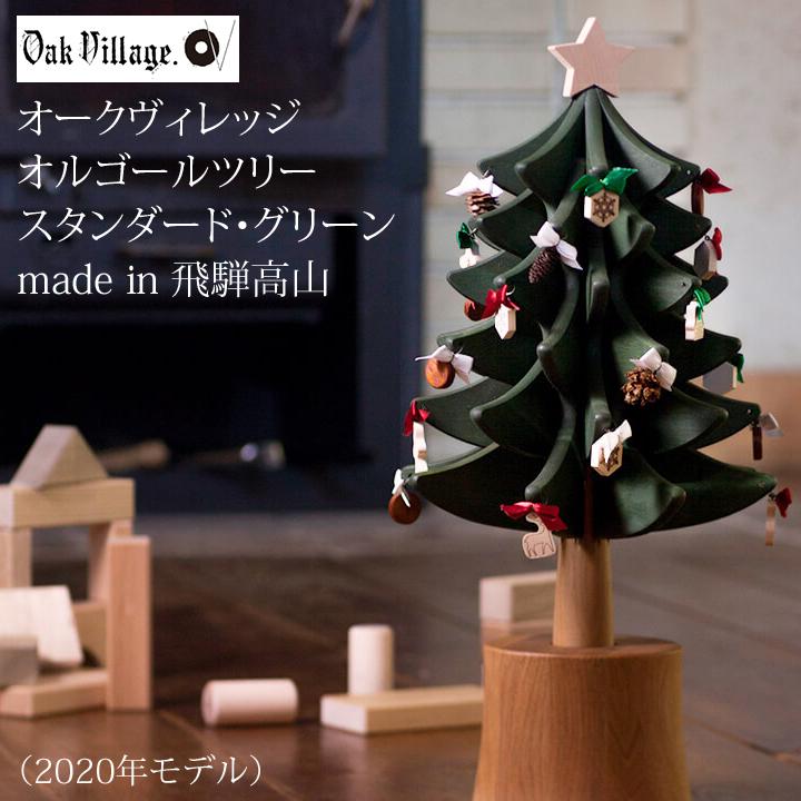 オークヴィレッジ オルゴールツリー・スタンダード ジングルベル【送料無料(北海道・沖縄を除く)】日本製 クリスマスツリー おしゃれ 卓上 クリスマス ツリー 木製