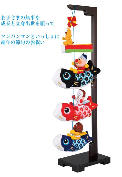 アンパンマン 鯉のぼり室内用【送料無料(北海道・沖縄を除く)】アガツマ