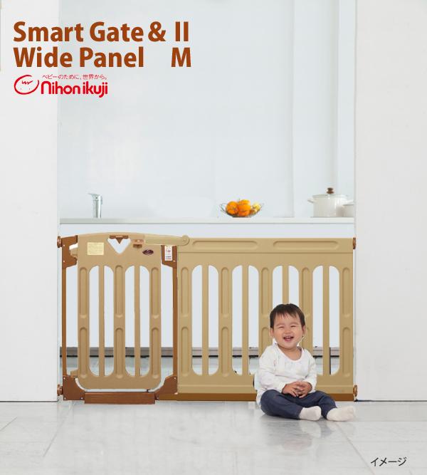 【取付け幅115~139cm対応】 スマートゲイトII + ワイドパネルMサイズセット【クレジットOK!セール期間限定】日本育児 ベビーゲートペットにも最適!柵