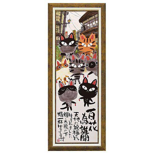 糸井 忠晴 メッセージ アート 98cm 元気一番 額付 ポスター ギフト 雑貨 インテリアグッズ 取寄品