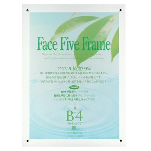 フェイスファイブフレーム 信憑 クリア B4 257 364mm 透明アクリルフォトフレーム 商い 出産祝い 取寄品 のし利用可 結婚祝い 透明アクリル フォトフレーム