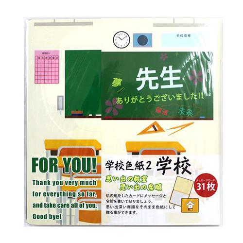 学校色紙2 買い取り 寄せ書き色紙 教室 アルタ 爆安プライス メッセージカード31枚入り 面白雑貨 卒業メモリアル 誕生日ギフト 雑貨 思い出ギフト 卒業祝い 就職祝い 面白