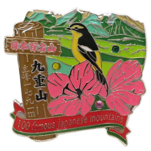 1段 ピンズ ピンバッジ 日本百名山 超目玉 九重山 エイコー トレッキング 数量限定 登山 プレゼント ベルコモン メール便可 コレクションケース入り