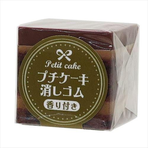 プチケーキケシゴム 消しゴム 日本最大級の品揃え チョコケーキ 保障 サカモト 新学期準備文具 チョコの香り おもしろ雑貨 文具 おもしろ メール便可 準備 新学期 雑貨