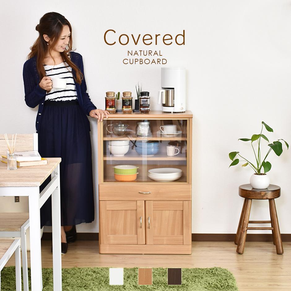 食器棚 ミニタイプ カップボード 60cm コンパクト 木製 キッチン収納 収納家具 扉付き 引出し[カバード]