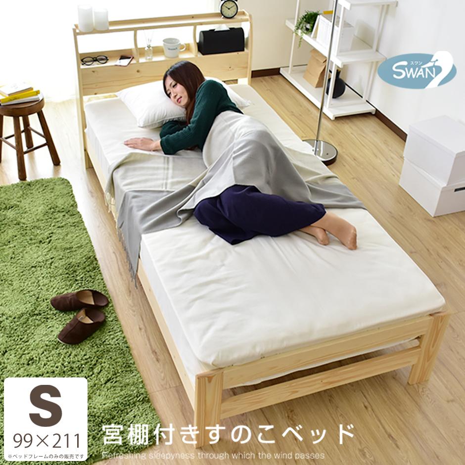 ベッドフレーム シングル 収納 すのこベッド 北欧 高さ調整 木製 ナチュラル シンプル パイン材 フレームのみ[スワンS][ドリス][KIC]