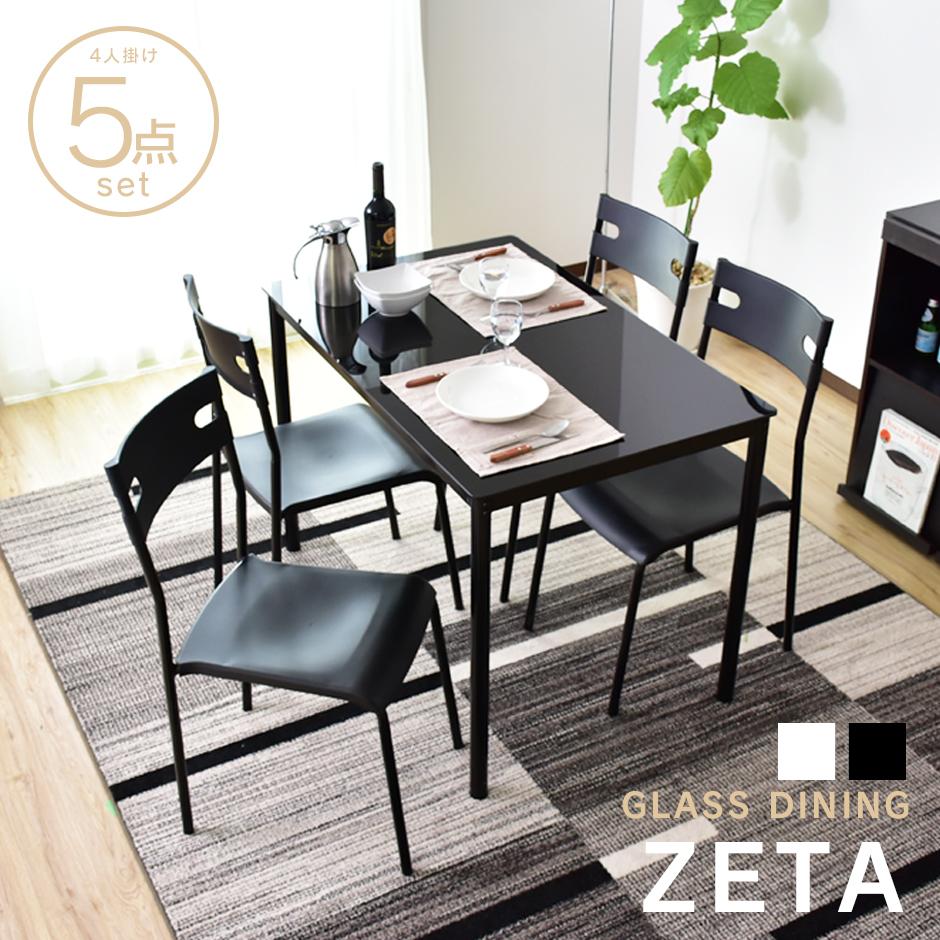 ダイニングテーブルセット ダイニングテーブル 5点セット 120cm幅 新作 日本正規代理店品 ダイニングセット ダイニング5点セット テーブル 送料無料 食卓 dzl チェア 新生活応援 ゼータ5点セット