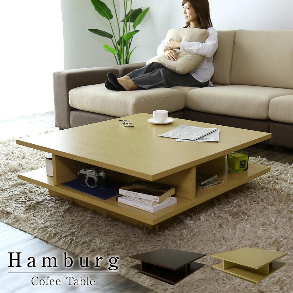 収納力に優れた正方形ローテーブル 人気ブランド 360℃のオープン収納はA4ファイルも入る大容量で使い勝手抜群なソファー テーブル おしゃれ シンプル モダン ワンルーム カフェ風 『4年保証』 ローテーブル 収納 ハンブルク 送料無料 棚付き リビングテーブル 幅90cm 新生活応援 センターテーブル 正方形 コーヒーテーブル