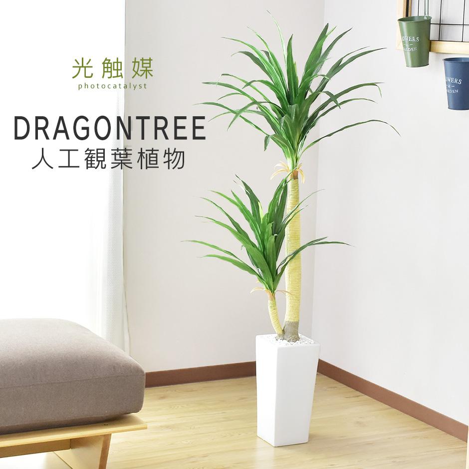 室内 おしゃれ 人工観葉植物 造花 光触媒 水やり不要 ドラゴンツリー 送料無料 公式ショップ 観葉植物 インテリアグリーン 店舗 新生活応援