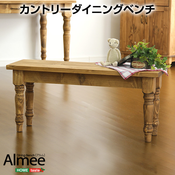 [10%OFFクーポン配布~4/26(金)01:59]s-sh-01alm-b ダイニングベンチ 食卓用ベンチ♪