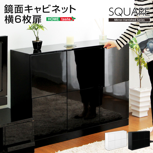 [最大2000円OFFクーポン ~8/9 01:59]s-sqc-h6d おしゃれ/かっこいい/鏡面/チェスト/横6枚扉