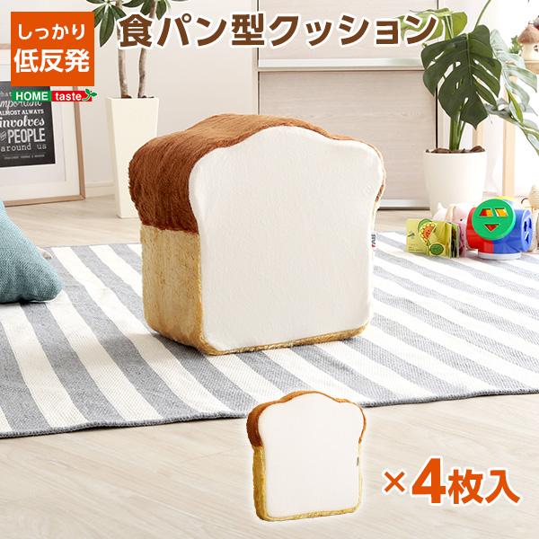 【年末年始SALE クーポンで10%オフ 1/6 10時まで】 s-sh-07-rot-cs インテリア クッション 座布団 食パン型クッション 日本製
