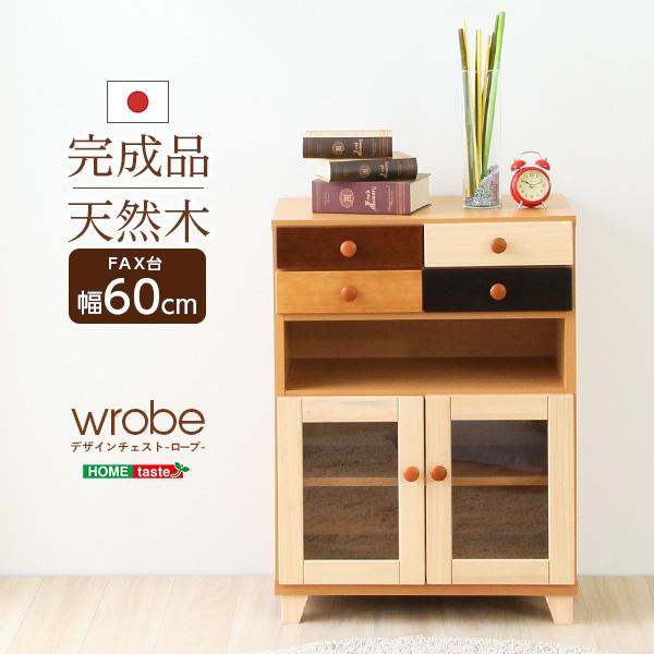 [最大2000円OFFクーポン ~8/9 01:59]s-sh-08-wob-fax インテリア 収納 タンス チェスト 天然木 完成品