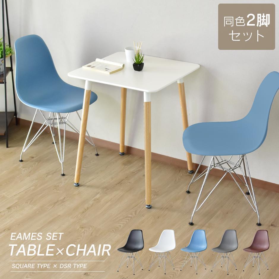 【送料無料】 イームズ テーブル&チェア2脚セット テーブルエッジ DSR 2脚セット eames 椅子 テーブル セット新生活応援
