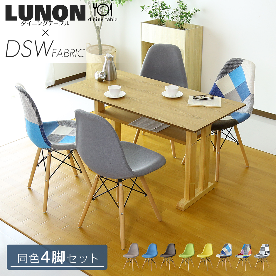 【送料無料 (一部地域除く)】 ダイニングテーブル&チェア4脚セット テーブルルノン DSW-FAB 4脚セット eames 椅子 テーブル セット 新生活応援