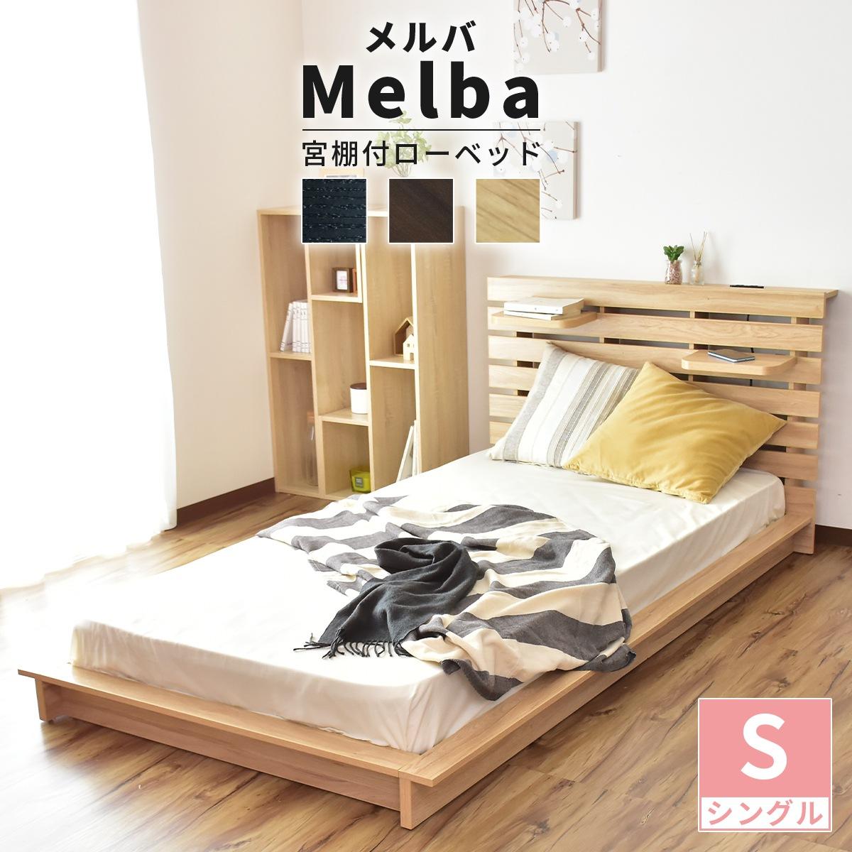 【送料無料 (一部地域除く)】 ベッド ベッドフレーム シングル フレーム 収納付き ロータイプ 組立式 メルバS 新生活応援