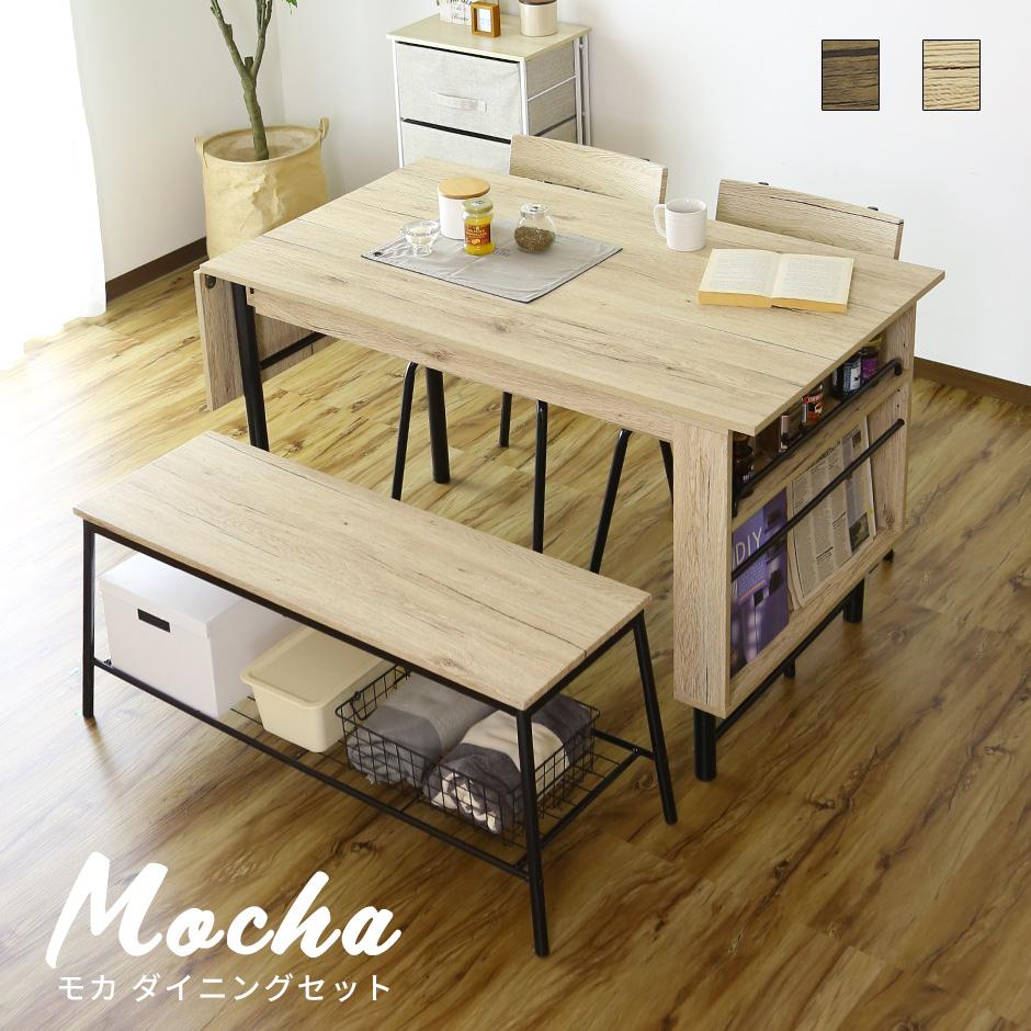 ダイニング ベンチ セット ダイニングテーブルセット 4点セット テーブル 4人用 4人掛け 北欧 木製 おしゃれ モダン シンプル レトロ ミッドセンチュリー カフェ ダイニング 食卓 木製 人気 ウッドチェア モカ4点