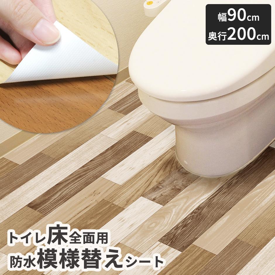 防水 2020モデル 模様替えシート トイレ 床全面用 クーポン10%off 9 卸売り 11 90cm 200cm 送料無料 12 24時 12時-9