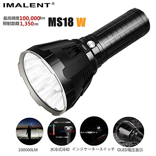 IMALENT MS18 W 懐中電灯 強力 ハンディライト 輝度100000lm 照射距離1350m インジケータースイッチ 水冷式 冷却ファン付き OLEDデ