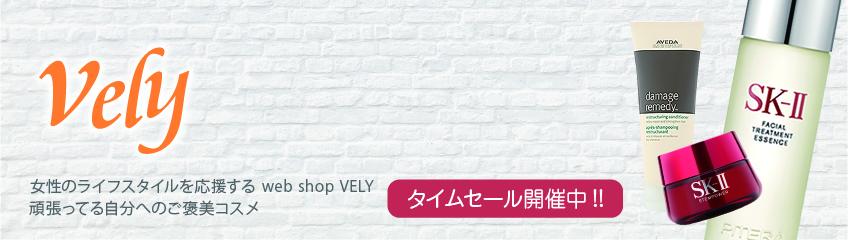 vely:Cool&Beauty コスメショップ ヴェリィはあなたの美をサポートします。