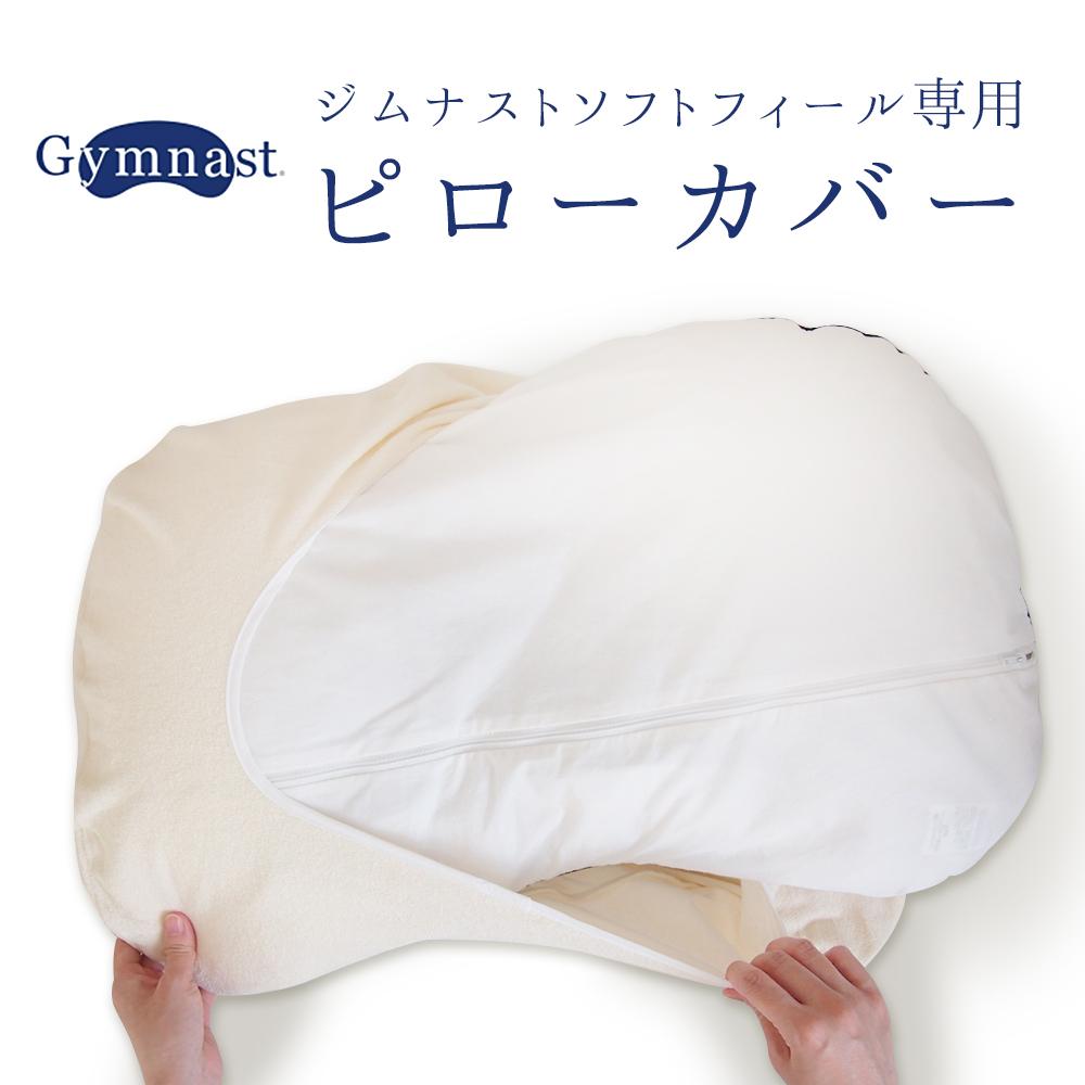 [ギフト/プレゼント/ご褒美] ジムナストソフトフィール専用ピローカバー 洗える 日本製 カバーのみ 配送員設置送料無料 まくらカバー