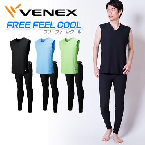 【 送料無料 】 VENEX メンズ フリーフィールクール 上下セット ベネクス リカバリーウェア ノースリーブ Vネック ロングタイツ冷感 疲労回復 パジャマ 快眠 安眠 メッシュ素材 ひんやり 暑さ対策